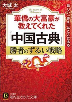 華僑の大富豪が教えてくれた「中国古典」勝者のずるい戦略: 欲しい「答え」はここにある(著者 大城太)
