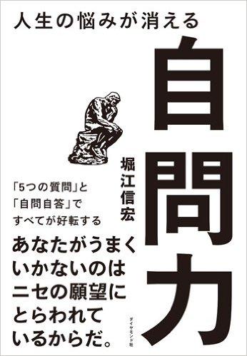 人生の悩みが消える自問力(著者 堀江信宏)