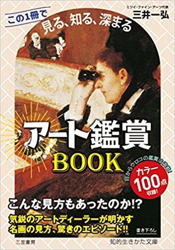 アート鑑賞BOOK この1冊で《見る、知る、深まる》(著者 三井一弘さん)