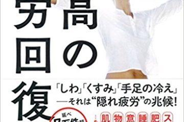8/30放送 テレビ東京系列『主治医が見つかる診療所』に出演(著者 杉岡充爾先生)