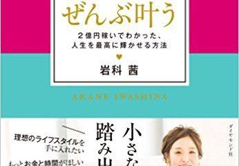 4月末まで、新刊「欲ばりなほどぜんぶ叶う」発売記念キャンペーン実施!