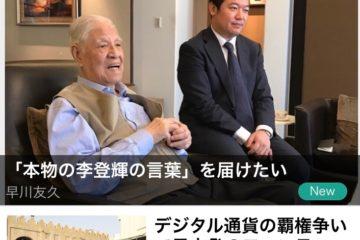 台湾初代総統 秘書 早川友久さん Wedge Infinityでの連載コラムご案内