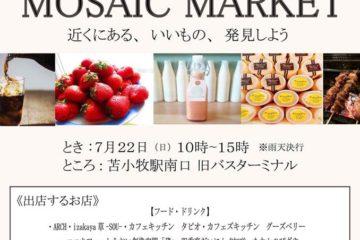 7月22日開催  苫小牧駅前モザイクマーケット公式ポスターご案内