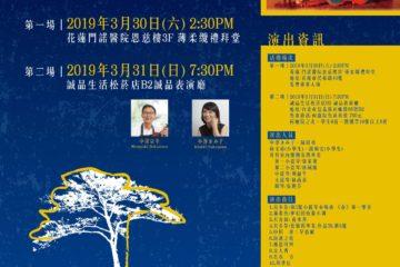 3月30日@台湾花蓮、31日@台湾台北で TSUNAMIヴァイオリンコンサート開催