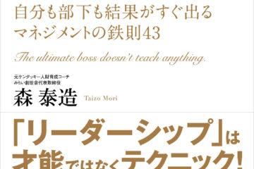 【2月1日発売】森泰造さん新刊発売のご案内