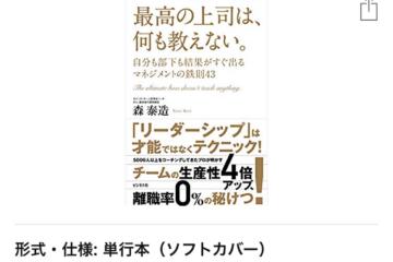 Amazon1位(経営理論)新刊「最高の上司は、何も教えない。」(著者 森泰造さん)