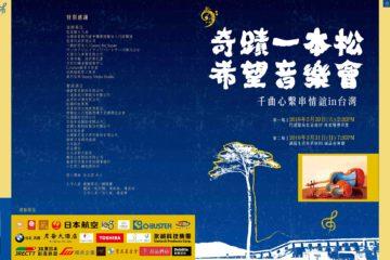 【チケット完売】3月30〜31日 TSUNAMIヴァイオリンコンサート@台湾