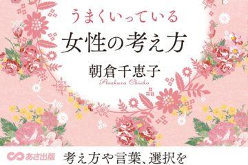 【5月11日発売】朝倉千恵子さん新刊発売のご案内
