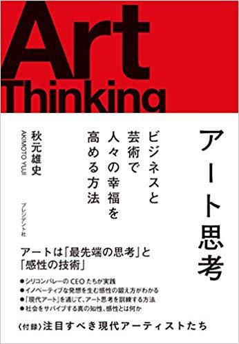 アート思考 ビジネスと芸術で人々の幸福を高める方法(著者 秋元雄史さん)