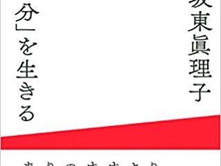 【2月7日発売】坂東眞理子さん新刊発売のご案内