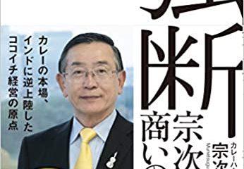 【10月15日発売】宗次德二さん新刊発売のご案内