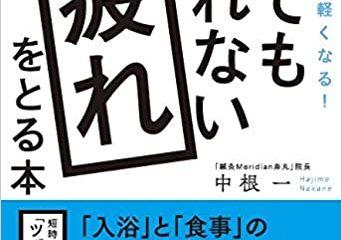 【10月2日発売】中根一さん新刊発売のご案内