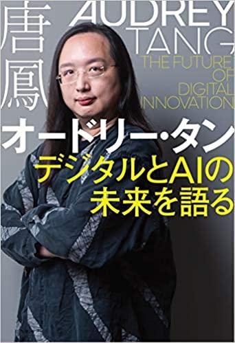 オードリー・タン AIとデジタルの未来を語る(オードリータン,Audrey Tang 唐鳳さん)