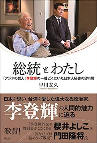 総統とわたしー「アジアの哲人」李登輝の一番近くにいた日本人秘書の8年間(著者 早川友久さん)
