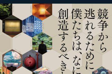 【4月2日発売】THE KYOTO 編集長&クリエイティブディレクター 各務亮さん新刊発売のご案内