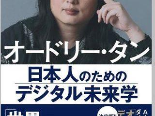 【4月19日発売】オードリー・タンさん/早川友久さん新刊発売のご案内