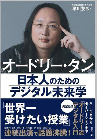 オードリー・タン 日本人のためのデジタル未来学(著者 早川友久さん)