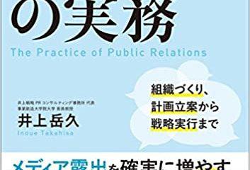 【増刷お知らせ】著書「広報・PRの実務」が売れてます!(著者:井上 岳久さん)