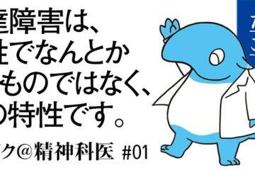 バク@精神科医さん記事配信お知らせ(ダイヤモンド・オンライン)